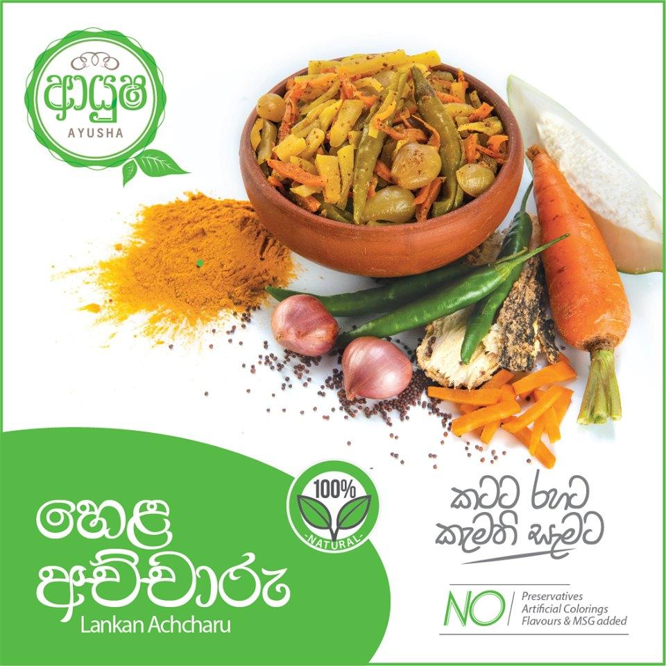 Sinhala Achcharu-Lankan Achcharu